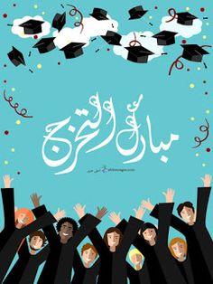 صور تخرج 2021 رمزيات مبروك التخرج Graduation Images Graduation Decorations Graduation Pictures