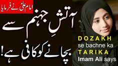 Dozakh se bachne ka tarika Imam Ali says | Aurat | Larki | girl | women | Safar e Jannat