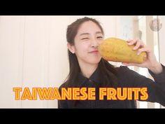 대만 과일 Taiwanese fruit