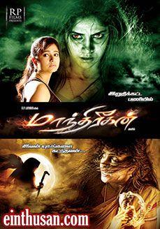 Manthrikan (Tamil) (2012) Tamil Movie Online in SD