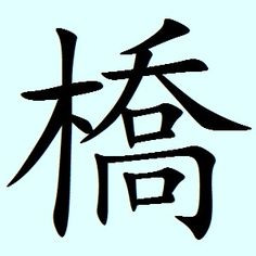 """Chinese character for """"bridge"""""""