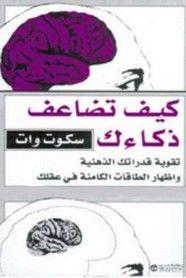 تحميل كتاب كيف تضاعف ذكائك Pdf ل سكوت وات موقع ال كتب Pdf Pdf Books Reading Download Books Books Free Download Pdf