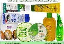 مشترياتي من اي هيرب 10 منتجات مكملات غذائية مشترياتي من اي هيرب Aloe Gel Aloe Vera Gel Aloe