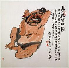 Huang Yongyu - Li Kui
