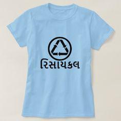 રિસાયકલ , recycle in Gujarati, recycle font T-Shirt - tap, personalize, buy right now! Types Of T Shirts, Women's Shirts, Foreign Words, Simple Shirts, Girls Wardrobe, Color Azul, Color Negra, Fitness Models, Mens Tops