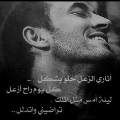.ساعات Sweet Words, Love Words, Arabic Words, Loving U, Lyrics, Bride, My Love, Music, Quotes
