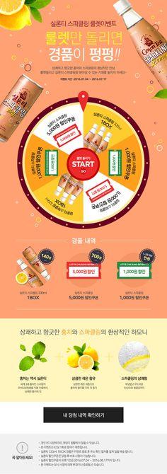 제품배치 Web Design, Page Design, Layout Design, Event Banner, Web Banner, Best Instagram Feeds, Korea Design, Promotional Design, Brand Promotion