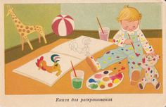 Vintage Hungarian postcard -'coloring book'