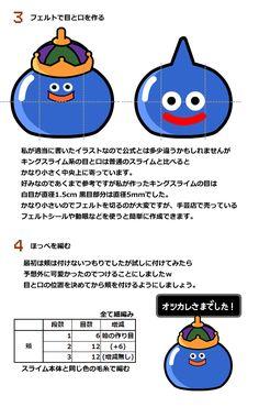 キングスライムのあみぐるみ 編み図:Photo_7