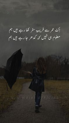 Urdu Quotes, Poetry Quotes, Quotations, Life Quotes, Best Urdu Poetry Images, Love Poetry Urdu, Love Romantic Poetry, Poetry Lines, Pakistan Fashion Week