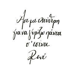 Άσε με ελεύθερη για να γυρίζω πάντα σ' εσένα Greek Words, Greek Quotes, Thoughts, Books, Life, Inspiration, Tattoo, Inspired, Photography