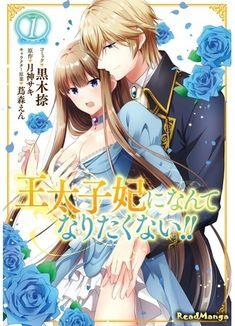 Ch 5, Previous Life, The Crown, How Beautiful, Romance, Manga, Princess, Duke, Daughter