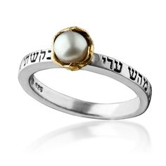 """Designed for Love by a Kabalist, from Sterling Silver and set with the beauty of a genuine Pearl inside a 9k Gold flower. Engraved is a psalm from the love poem by king solomon: """"I sought the one whom my soul loves"""". Also engraved around the band, are 5 of the 72 sacred Names of God to give the ring the following virtues: 1. Attracting """"The One"""" (Soul Mate). 2. Health, well being. 3. Unconditional love, strengthening realtionships. 4. Builds confidence and faith. 5. Hope and Matchmaking."""