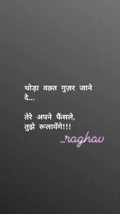 Sona♥ Hindi Quotes On Life, Status Quotes, Attitude Quotes, Friendship Quotes, Me Quotes, Dear Diary Quotes, Heart Touching Love Quotes, Quotes About Hate, Mixed Feelings Quotes