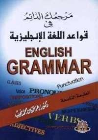 تحميل كتاب مرجعك الدائم فى قواعد اللغه الانجليزية Pdf مجانا ل عز الدين محمد نجيب كتب Pdf Learn English English Grammar Book Suggestions