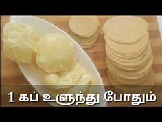 1 கப் உளுந்து போதும் இனி வீட்டிலேயே செய்யலாம் மொறு மொறு அப்பளம் | Homemade Appalam recipe in Tamil - YouTube Veg Recipes, Dessert Recipes, Cooking Recipes, Desserts, Recipes In Tamil, Indian Food Recipes, Indian Foods, South Indian Food, Homemaking