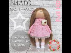 Текстильная кукла от Елены Гурылевой-подробнее по ссылкам - YouTube