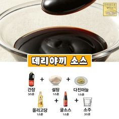 Diet Recipes, Cooking Recipes, Healthy Recipes, K Food, Thing 1, Korean Food, Food Plating, Allrecipes, Beverages