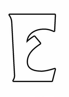 Буква Е, читаем с детьми, скачать картинки для малышей