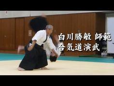 合気道 白川勝敏 師範 Aikido - Shirakawa Katsutoshi shihan - YouTube