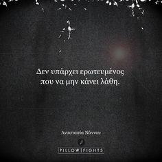Και ψάξε όσο θες. | Pillowfights.gr