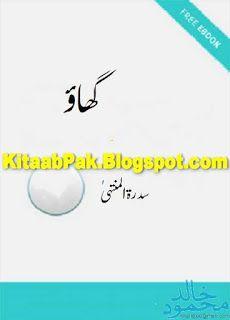 All Urdu PDF Novels: Ghao By Sidratul Muntaha