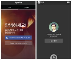 EyeEm 사진필터 카메라 앱 리뷰 :: 파인앱플 - 좋은 앱 좋은 리뷰