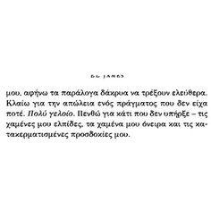 Πολύ γελοίο#greekquotes