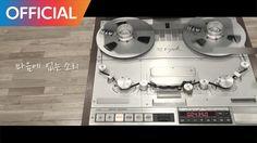 이혁 (E HYUK) - 마음에 없는 소리 (THE SOUND OF A FALSE) MV