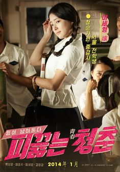 Watch Hot Young Bloods Full Movie Online