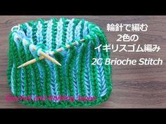 輪針で編む2色のイギリスゴム編みの編み方【棒針編み】編み図・字幕解説 2C Brioche Stitch / Crochet and Knitting Japan - YouTube