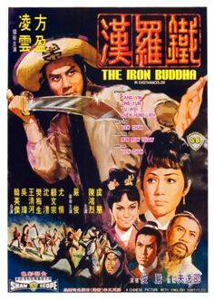 The Iron Buddha (Tie luo han) (1970, Hong Kong)