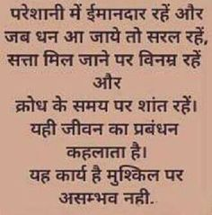 Short Quotes, Hindi Quotes, Best Quotes, Life Quotes, Qoutes, Positive Quotes, Motivational Quotes, Inspirational Quotes, Jokes Images