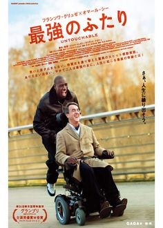 Japanese movie poster image for Intouchables Cinema Movies, Cult Movies, Film Movie, Cinema Posters, Movie Posters, Big Drama, Top Film, Foreign Movies, Movies Worth Watching
