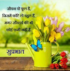 Hindi Good Morning Quotes, Morning Greetings Quotes, Good Morning Wishes, Good Morning Images, Foods With Iron, Heart Touching Shayari, Beautiful Lines, Funny Animal Videos, Hindi Quotes