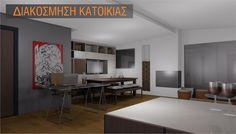 Διακόσμηση κατοικίας, διακόσμηση εσωτερικών χώρων | Visualartsdeco Office Desk, Seo, Conference Room, Table, Furniture, Home Decor, Desk Office, Decoration Home, Desk