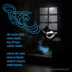 Marathi Quotes On Life, Marathi Poems, Shirdi Sai Baba Wallpapers, 4k Wallpaper Download, Marathi Calligraphy, Weird Facts, Crazy Facts, Krishna Painting, Background Images Wallpapers