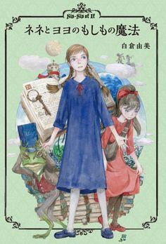ネネとヨヨのもしもの魔法:Amazon.co.jp:本