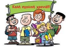 Back to School Jokes & First Day of School Humor for Kids & Parents! Back To School Party, School Parties, First Day Of School, School Cartoon, School Jokes, School Opening, School 2017, Family Humor, Funny School