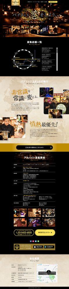 ランディングページ(LP)制作実績。東京都品川区の株式会社セクションエイトより制作依頼を受け、食品・飲料・お酒のパブリックスタンド アルバイト採用サイト商品ページをデザイン。LPOならランディングページ制作.jp