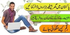How To Earn Money Online In Pakistan At Home If you want to start then first of all you need computer knowledge, how to make blog or website