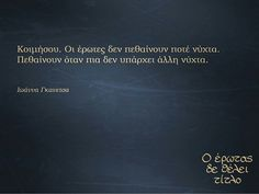 !!!!!!! Greek Quotes, Beautiful Mind, My Memory, My Passion, Of My Life, Inspire Me, Poems, Romance, Mindfulness