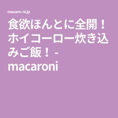 食欲ほんとに全開!ホイコーロー炊き込みご飯! - macaroni