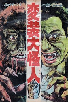 Frankenstein, Dracula, and Wolfman. Japanese poster