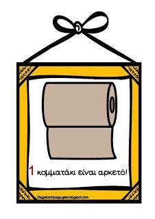 Όλα για το νηπιαγωγείο!: Κανόνες στην τουαλέτα! Preschool Games, Activity Games, Class Rules, Autumn Activities, Kids Education, Primary School, Back To School, Kindergarten, Classroom