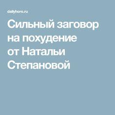 Сильный заговор напохудение отНатальи Степановой