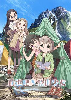 前進吧!登山少女 第一季