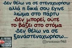 Funny Greek Quotes, Greek Memes, Funny Picture Quotes, Jokes Quotes, Sarcastic Quotes, Wall Quotes, Life Quotes, Funny Phrases, Clever Quotes