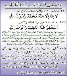 Mah-E-Ramadan-ul-Mubarak-1431-Ka-Wazeefa.png (569×640)