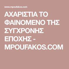 ΑΧΑΡΙΣΤΙΑ ΤΟ ΦΑΙΝΟΜΕΝΟ ΤΗΣ ΣΥΓΧΡΟΝΗΣ ΕΠΟΧΗΣ - MPOUFAKOS.COM Calm, Artwork, Work Of Art, Auguste Rodin Artwork, Artworks, Illustrators